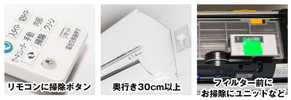 お掃除機能説明・リモコンに掃除ボタン・奥行き30cm以上・フィルター前にお掃除にユニットなど