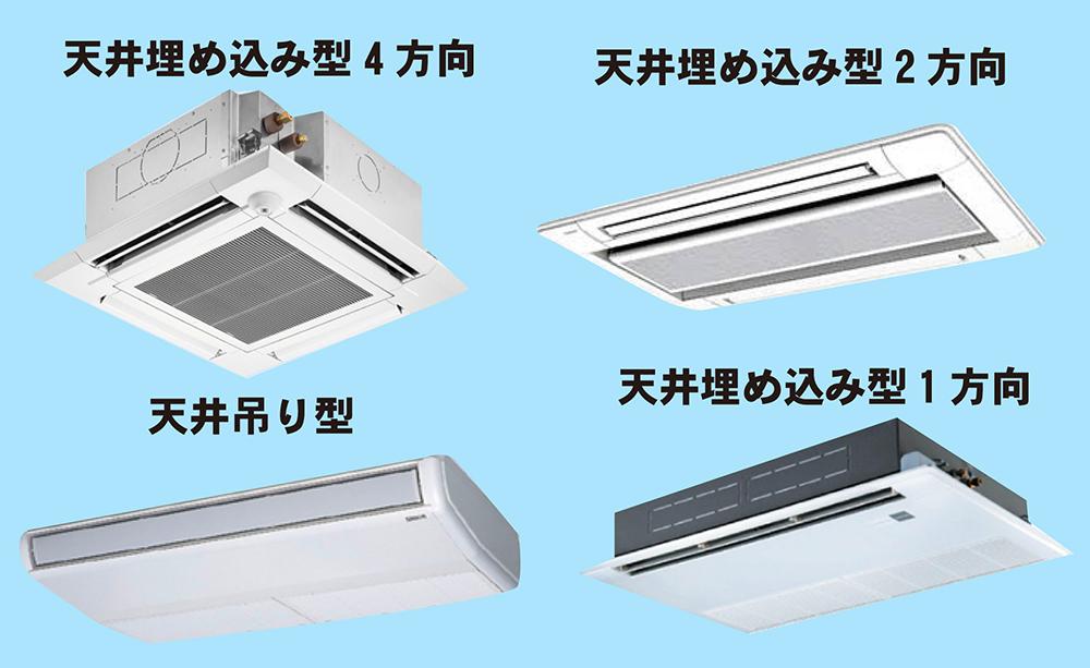 エアコンクリーニングは全タイプ対応可能・天井埋込型4方向・天井埋込型2方向・天井吊り型・天井埋込型1方向