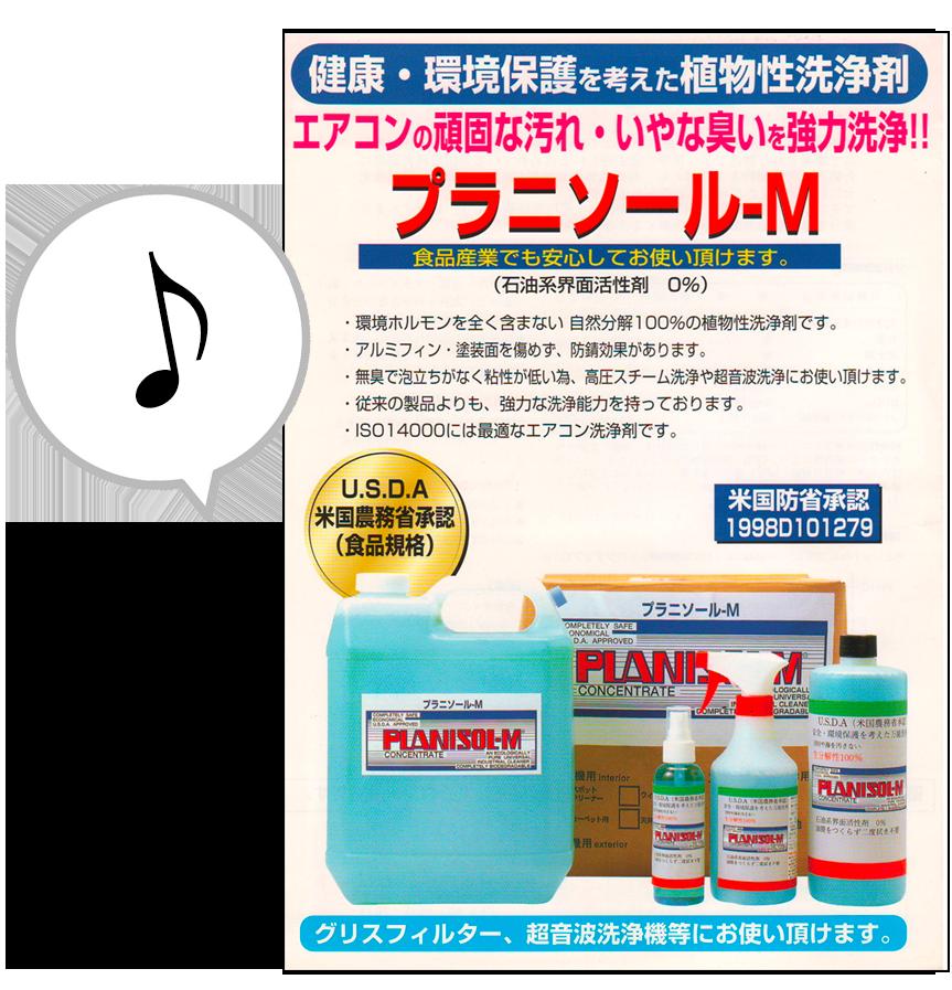 健康・環境保護を考えた植物性洗浄剤でエアコンの頑固な汚れ・いやな臭いを強力洗浄!!プラ二ソール-Mは食品産業でも安心してお使い頂けます。